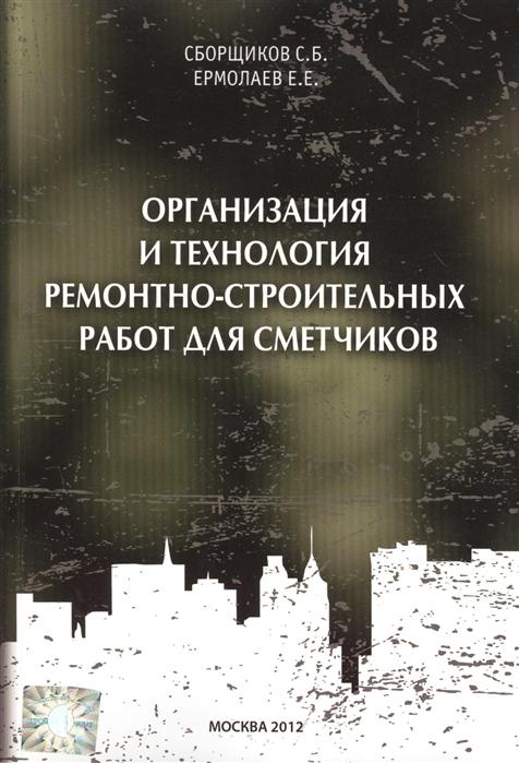 Ермолаев Е Сборщиков С Организация и технология ремонтно-строительных работ для сметчиков