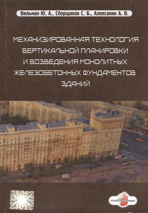 Вильман Ю., Сборщиков С., Алексанин А. Механизированная технология вертикальной планировки и возведения монолитных железобетонных фундаментов зданий