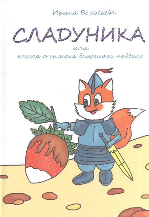 Купить Сладуника или книга о самом большом подвиге, Первая образцовая типография, Детская религиозная литература
