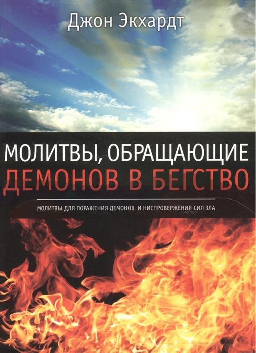 Экхардт Дж. Молитвы обращающие демонов в бегство Молитвы поражения демонов и ниспровержения сил зла