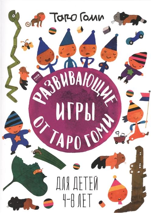 Купить Развивающие игры от Таро Гоми Для детей 4-8 лет, Манн, Иванов и Фербер, Домашние игры. Игры вне дома