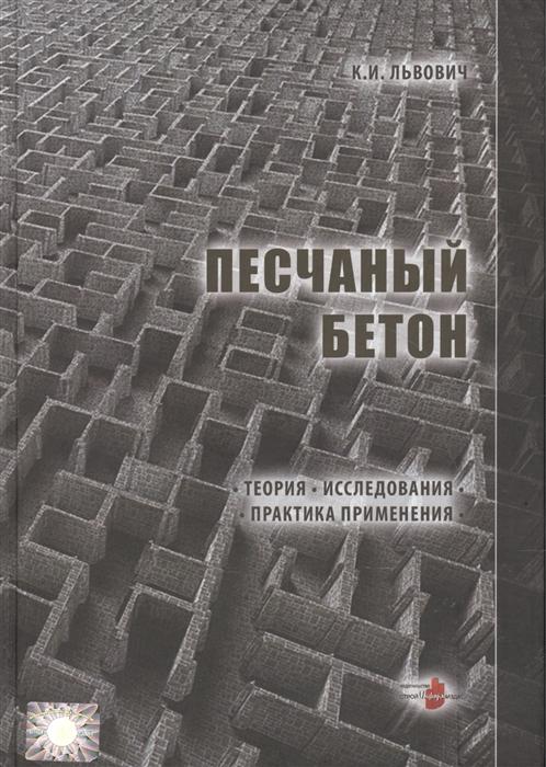 Бетон теория бетон купить в ставрополе на авито