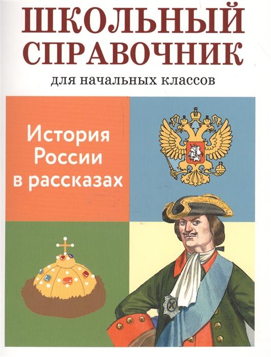 Позина Е., Давыдова Т. (авт-сост.) История России в рассказах
