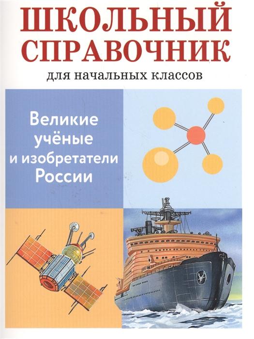 Майоров В. Великие ученые и изобретатели России