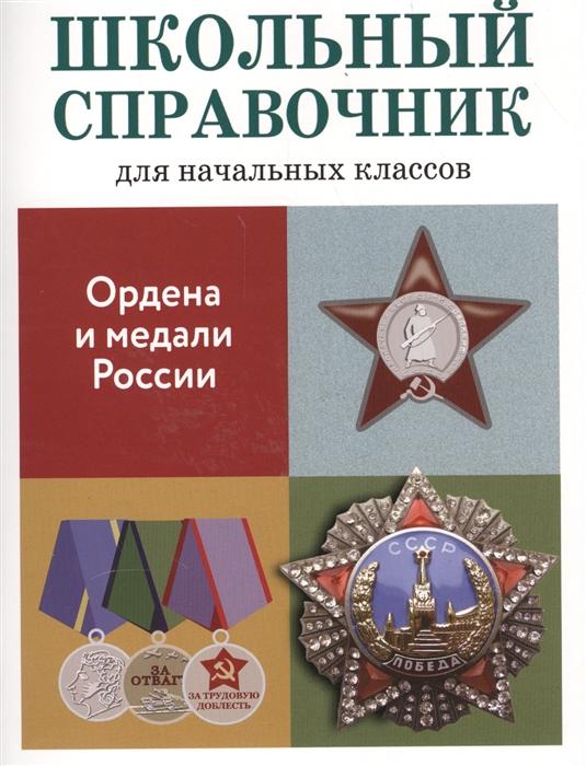 Замотина М. Ордена и медали России