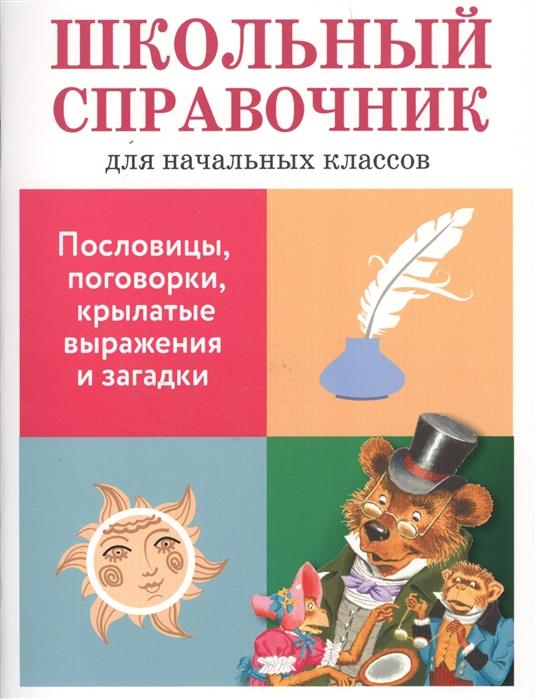 Позина Е., Давыдова Т. (авт-сост.) Пословицы поговорки крылатые выражения и загадки цены онлайн