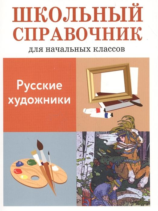 Калинина Л. Русские художники