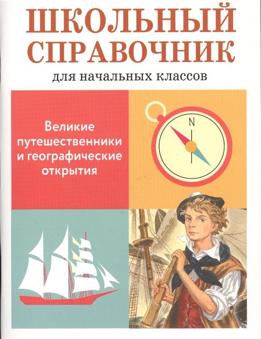 цена на Позина Е., Давыдова Т. (авт-сост.) Великие путешественники и географические открытия