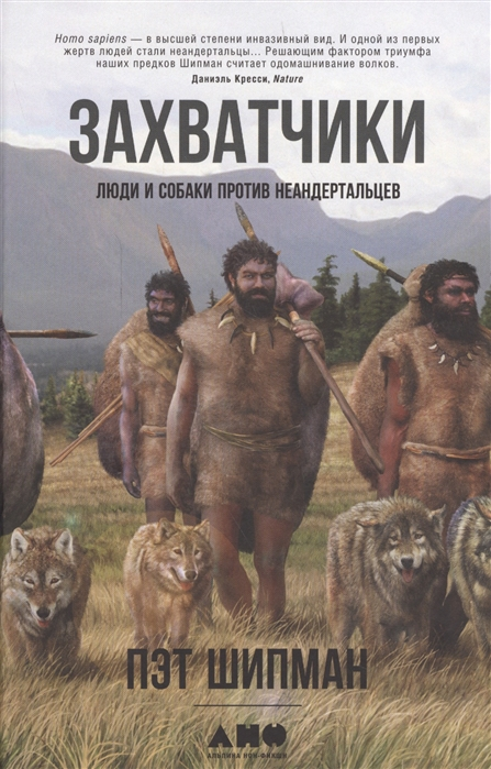Шипман П. Захватчики Люди и собаки против неандертальцев