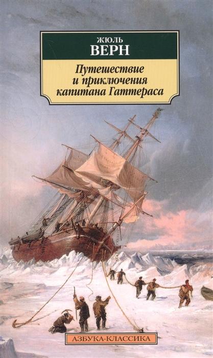 Верн Ж. Путешествие и приключения капитана Гаттераса брюнофф ж приключения бабара