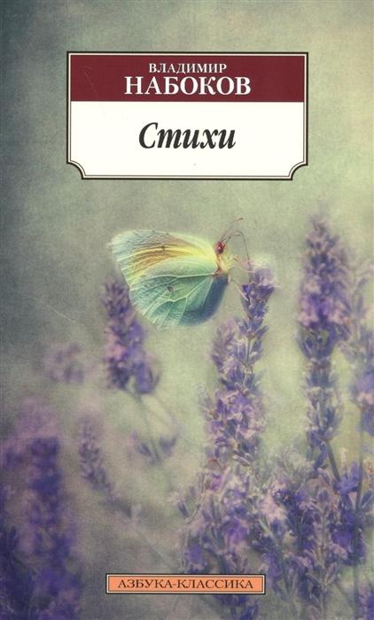 Набоков В. Стихи набоков в владимир набоков стихи