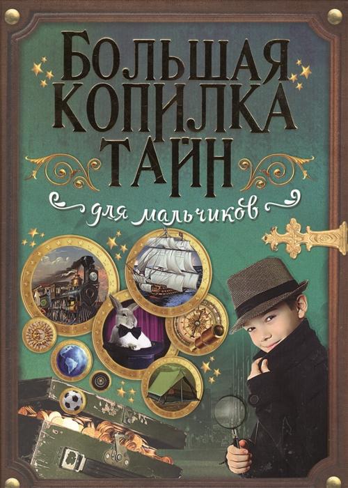 Вайткене Л., Мерников А., Ригарович В., Шпаковский М. Большая копилка тайн для мальчиков