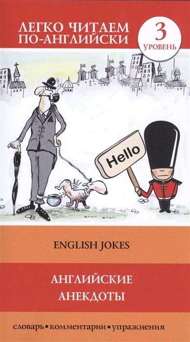 Матвеев С. (подгот.) Английские анекдоты English Jokes 3 уровень отсутствует best english jokes лучшие английские анекдоты