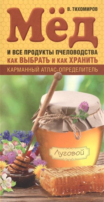 Тихомиров В. Мед и все продукты пчеловодства Как выбрать и как хранить видеорегистратор как выбрать