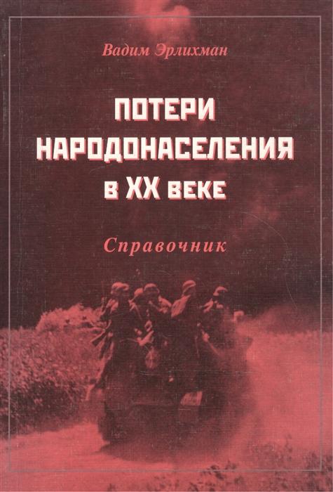 Потери народонаселения в XX веке Справочник