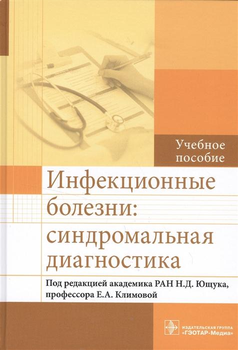 Ющук Н., Климова Е. (ред.) Инфекционные болезни синдромальная диагностика Учебное пособие недорого