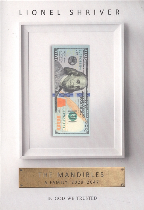 Shriver L. The Mandibles A Family 2029-2047