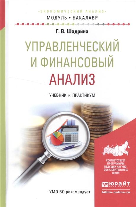 Шадрина Г. Управленческий и финансовый анализ Учебник и практикум для академического бакалавриата