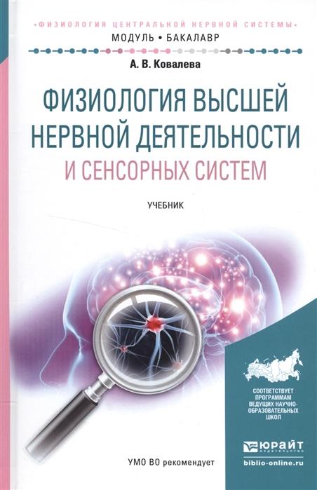 Ковалева А. Физиология высшей нервной деятельности и сенсорных систем Учебник для академического бакалавриата