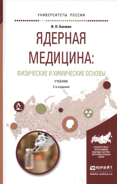 Бекман И. Ядерная медицина Физические и химические основы Учебник для бакалавриата и магистратуры бекман и ядерная медицина физические и химические основы учебник для бакалавриата и магистратуры