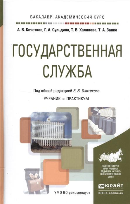Государственная служба Учебник и практикум для академического бакалавриата