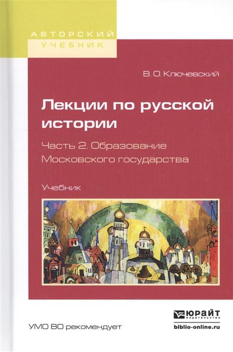 Лекции по русской истории Часть 2 Образование Московского государства Учебник