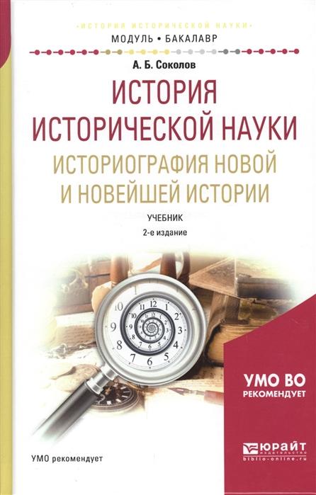 История исторической науки Историография новой и новейшей истории Учебник