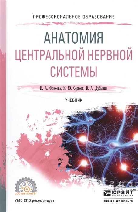 Фонсова Н., Сергеев И., Дубынин В. Анатомия центральной нервной системы Учебник л б дыхан введение в анатомию центральной нервной системы