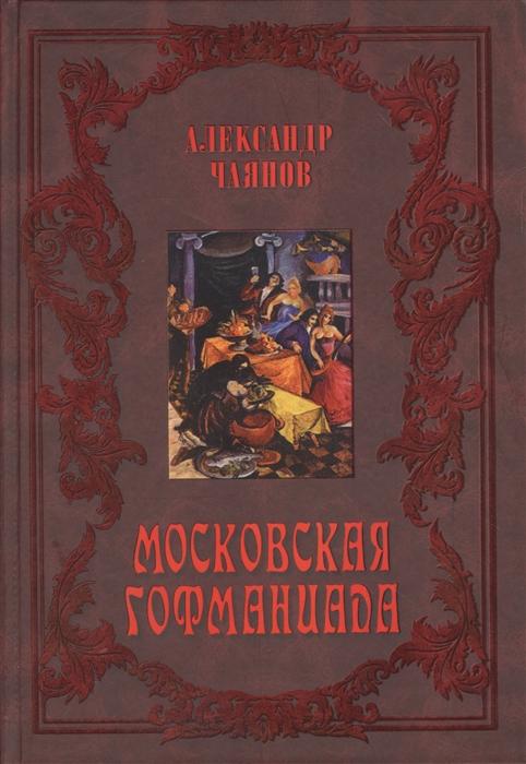 Чаянов А. Московская гофманиада чаянов а мистические повести