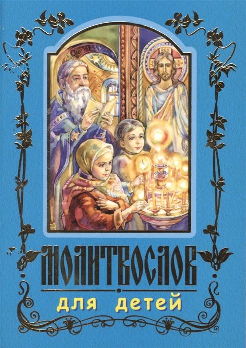 Велько А. (сост.) Молитвослов для детей велько а сост воронецкий а сост детям о папе