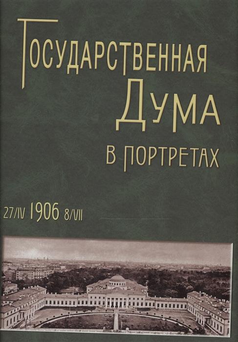 Государственная Дума в портретах 1906 г а в кольцов дума сокола