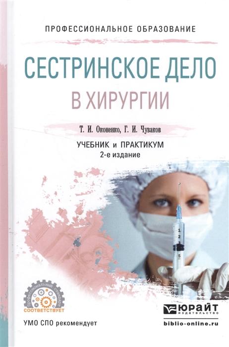 Оконенко Т., Чуваков Г. Сестринское дело в хирургии Учебник и практикум для СПО цена в Москве и Питере