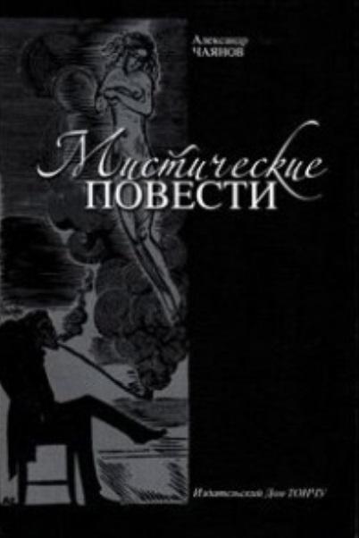 Чаянов А. Мистические повести чаянов а мистические повести