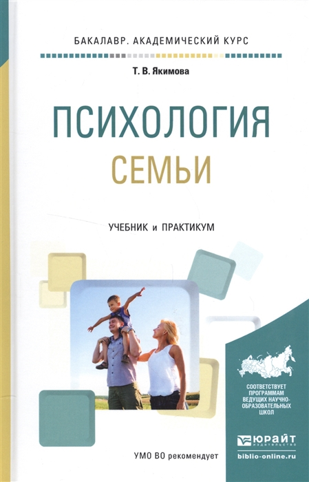 Якимова Т. Психология семьи Учебник и практикум цена и фото