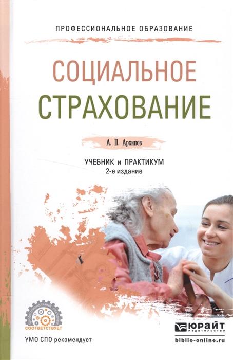 Архипов А. Социальное страхование Учебник и практикум в д роик социальное страхование теория и практика организации учебник