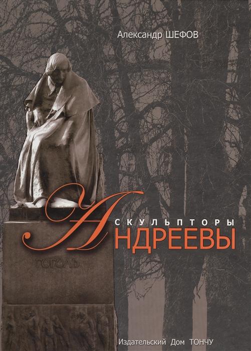 Шефов А. Скульпторы Андреевы