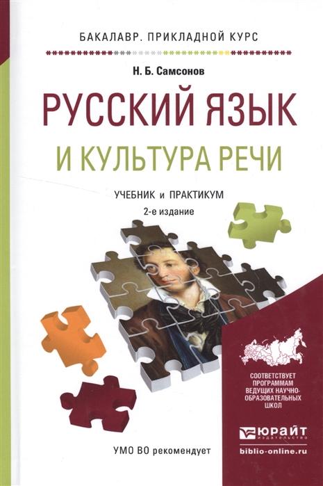 Русский язык и культура речи Учебник и практикум для прикладного бакалавриата