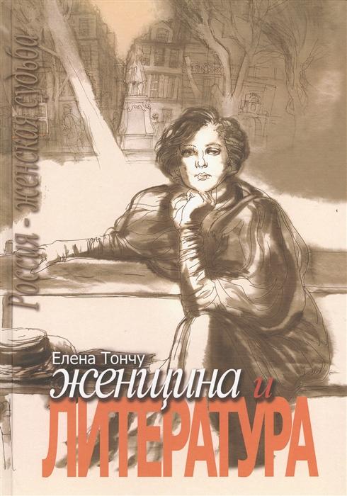 Тончу Е. Женщина и литература комплект из 2-х книг недорого