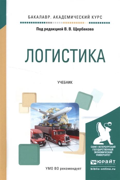 купить Щербаков В. (ред.) Логистика Учебник по цене 977 рублей