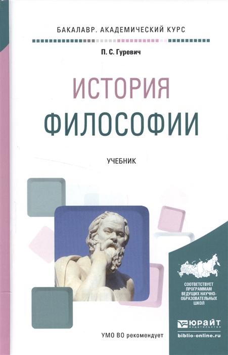 Гуревич П. История философии Учебник все цены