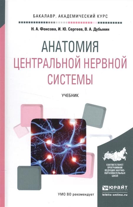Фонсова Н., Сергеев И., Дубынин В. Анатомия центральной нервной системы Учебник