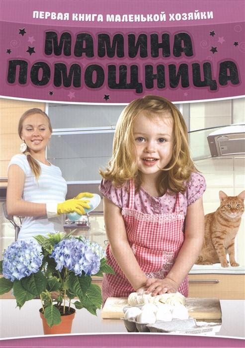 Мамина помощница Первая книга маленькой хозяйки вадим беликов имплантат книга первая