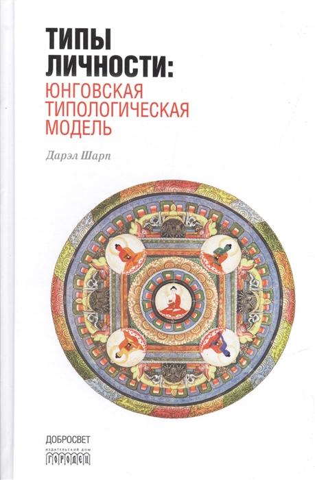 Шарп Д. Типы личности Юнговская типологическая модель