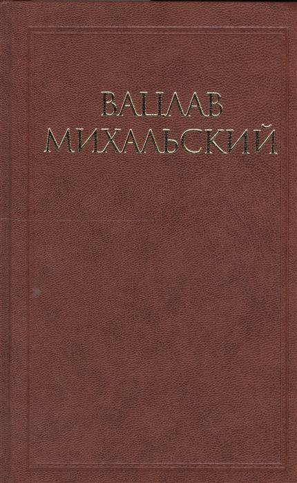 Михальский В. Вацлав Михальский Собрание сочинений в десяти томах комплект из 10 книг цена и фото