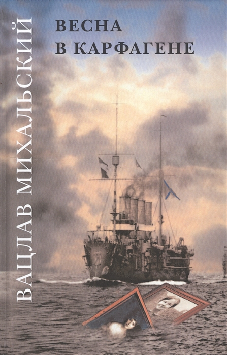Михальский В. Вацлав Михальский Весна в Карфагене Роман в шести книгах комплект из 6 книг цена и фото
