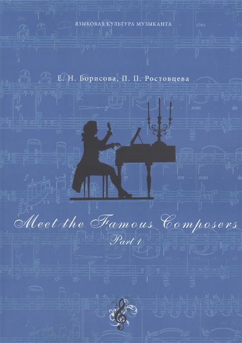 Meet The Famous Composers Учебно-методическое пособие по английскому языку комплект из 2 книг