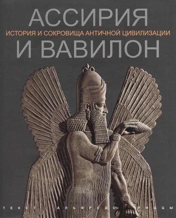 Риццы А. Ассирия и Вавилон История и сокровища античной цивилизации мочалов м древняя ассирия