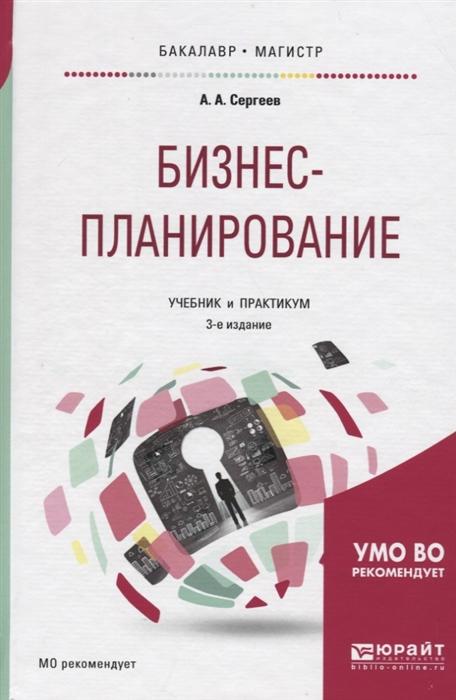 Сергеев А. Бизнес-планирование Учебник и практикум а с волков а а марченко бизнес планирование