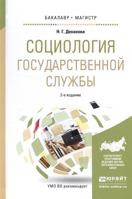 Социология государственной службы Учебное пособие