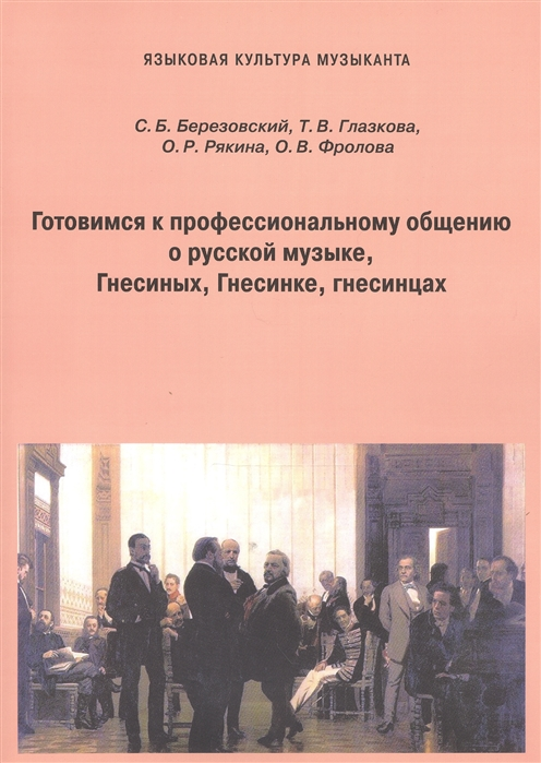 Готовимся к профессиональному общению О русской музыке Гнесиных Гнесинке гнесинцах Пособие для иностранных студентов